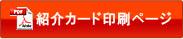 お友達・ご家族 紹介 特典!!